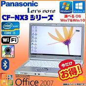 【ポイント5倍】中古 ノートパソコン 人気商品 Panasonic Let's note CF-NX3 選べるOS Windows7 Windows10 四世代Core i5 WiFi メモリ 4GB HDD 320GB 無線LAN Bluetooth Webカメラ MicroSoft Office モバイルPC おすすめ