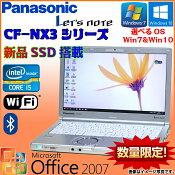 【開店記念セール】中古 ノートパソコン Panasonic Let's note CF-NX3 ノート PC 中古 パソコン 新品SSD搭載 人気商品 選べるOS Windows7 Windows10 Office 付き 四世代Core i5 WiFi メモリ 4GB SSD 120GB 無線LAN Bluetooth モバイルPC おすすめ