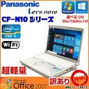 【開店記念セール】訳あり激安品 中古 ノートパソコン 人気商品 Panasonic Let 039 s note CF-N10 選べるOS Windows7 Windows10 二世代Core i5 WiFi メモリ 4GB HDD 320GB 無線LAN Office モバイルPC おすすめ