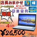 中古 ノートパソコン ノート PC 中古 パソコン 中古PC...