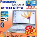 【当店ポイント5倍】中古 ノートパソコン 人気商品 Panasonic Let 039 s note CF-NX3 選べるOS Windows7 Windows10 四世代Core i5 WiFi メモリ 4GB HDD 320GB 無線LAN Bluetooth MicroSoft Office モバイルPC おすすめ