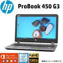 中古 ノートパソコン HP ProBook 450 G3 第6世代 Core i7 選べるOS Windows7 Windows10 中古pc ノートpc WiFi メモリ 8GB M.2 SSD 256GB 無線LAN Webカメラ Office 2016 指紋センサー 高解像度 ギフト 在宅 アキデジタル