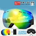 ショッピングゴーグル スキーゴーグル スノーゴーグル UV400 99.9%紫外線カット 球面ダブルレンズ 180°広視野 3層スポンジ ヘルメット メガネ対応 曇り止め 通気 防風 耐衝撃