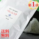 べにふうき茶 ティーバッグ 15個入り 送料無料 緑茶 釜炒り製紅富貴茶 静岡産 (be) お茶