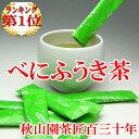 べにふうき茶 粉末スティック30本D 釜炒り製紅富貴茶(べにふうき茶パウダー)送料無料(am10)