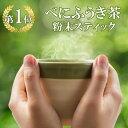 べにふうき茶 粉末スティック 30本入り 送料無料 釜炒り製 紅富貴茶(べにふうき茶パウダー)メチル化カテキン 送料無料 (be) お茶