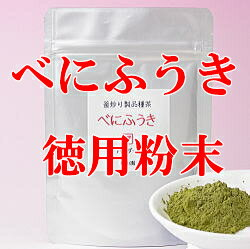 Beniya ふうき tea powder 40 g pollen measures reject the ふうき tea-(red rich green tea) (am)