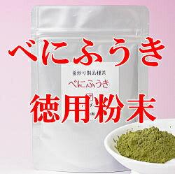Beniya ふうき tea powder 40 g pollen measures reject the ふうき tea-(red rich green tea) (am)