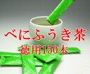 べにふうき茶 粉末スティック150本 釜炒り製紅富貴茶(べにふうき茶パウダー)送料無料(am10)【
