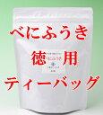 べにふうき緑茶ティーバッグ徳用60個入り 送料無料 釜炒り製紅富貴茶(べにふうき茶)(am10)