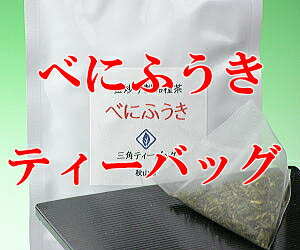 I ふうき green tea tea bag 15 into long-rich tea (I ふうき tea) (am)