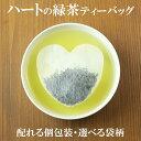 【ポイント2倍】ランキング1位 ハート ティーバッグ 個包装 配れる プレゼント 緑茶 煎茶 日本茶 結婚式 heart (ak-02)