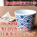 父の日 御礼 お祝い 江戸文様多目的カップセット【青海波】 日本茶ティーバッグ付きギフト送料無料(amg)