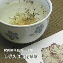 梅こぶ茶(しそ入り梅昆布茶)80g (ak-02)