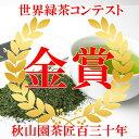 ブリリアントグリーン Brilliant Green  80g (かぶせ茶 静岡茶)緑茶 メール便(DM便)送料無料(am10)10P01Oct16