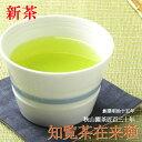 新茶 2021 知覧茶 在来種 80g×2本 緑茶