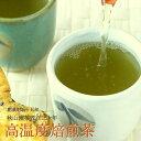 高温度焙煎 お買得茶・お試し330g 静岡茶 緑茶 煎茶 (ak-02)