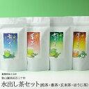 煎茶・番茶・抹茶入り玄米茶・ほうじ茶の4種水出し茶葉セット 送料無料 (am-10)(sum)