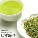 ゆず 緑茶 柚子入り緑茶 抹茶入り 80g 送料無料 緑茶 煎茶 お茶(b-08)