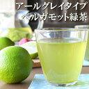緑茶 アールグレイ ティーバッグ 12P ベルガモット緑茶 冷茶 国産 送料無料 水出し茶 水出し緑茶(a-08) 猛暑 涼感 お茶 水 冷感