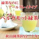 国産緑茶使用アールグレイティーバッグ ベルガモット緑茶 メール便(DM便)送料無料(am10)