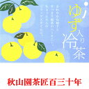 水出し茶 ゆず ティーバッグ・フルーツ緑茶(ak-02)(asu-t)