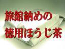 ほうじ茶 焙じ茶 特天500g(ak10)