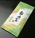 静岡茶・特上煎茶 80g 緑茶 煎茶 メール便(DM便)送料無料(am-10)