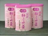 梅こぶ茶(しそ入り梅昆布茶)80g(ak)【RCP】【HLSDU】