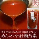 博多辛子明太子のあき津゛『めんたい出汁鍋の素』