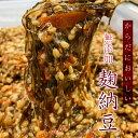 ショッピング日食 博多辛子明太子のあき津゛無添加・からだにおいし〜い麹納豆(400g)