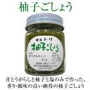 博多辛子明太子のあき津゛青とうがらしと柚子と塩のみで作った『柚子ごしょう』