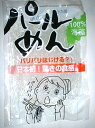 水溶性食物繊維たっぷり!100%海藻原料パールめん(お徳用500g)【食物繊維】【低カロ