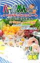 水溶性食物繊維たっぷり!100%海藻原料パールめん(80g)...