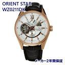 オリエント ORIENT 腕時計 ORIENTSTAR オリエントスター 機械式 自動巻(手巻付き) モダンスケルトン ホワイト 2年間保証 WZ0211DK メンズ 国内正規品