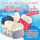 Three pieces of AKOAKO original ☆ sweat cloth pad sweat っかきの baby sets [easy ギフ _ packing] [comfortable ギフ _ expands an address] [RCPmar4] [smw4]