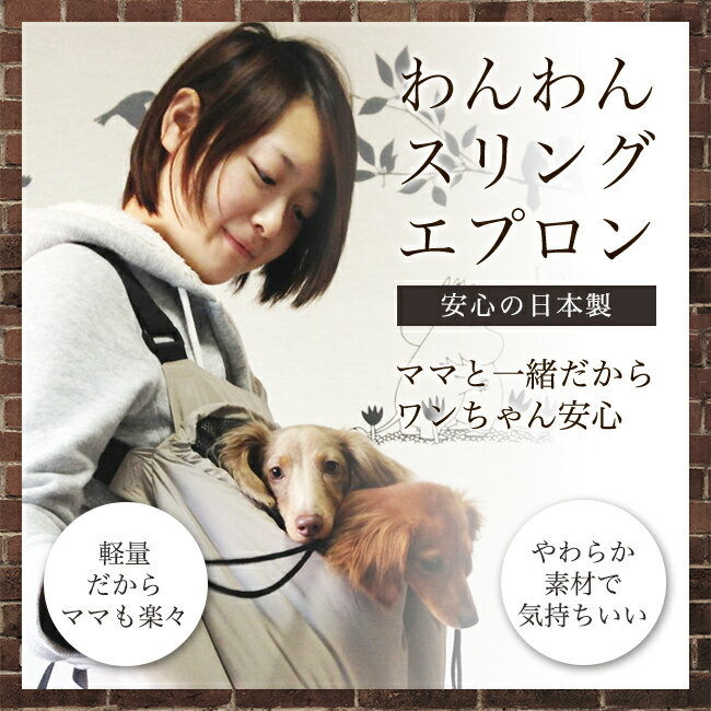 私と愛犬の心をつなぐAKOAKOのわんわんスリングエプロン