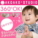 AKOAKO ★ BIB (turnip lib)! [, in the case of the use, the postage is 480 yen by collect on delivery, home delivery] [Stai] [easy ギフ _ packing] [comfortable ギフ _ expands an address] [RCPmar4] [smw4]