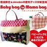 ママバッグにベビーバッグをイン♪通常のバッグインバッグよりも、大きくて大容量★ママに便利なアイテムがいっぱい入れれるスグレモノ♪【RCPmar4】