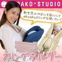 ホルダー スリング 赤ちゃん スリングライフ