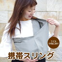 【新生児〜3歳】軽量 スリング【AKOAKOオリジナル設計】...