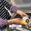 頑張るママの快適腕まくり★さが野木綿素材の可愛いアームカバーです♪スリングと一緒に購入で700円★【RCPmar4】