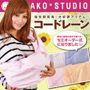 A baby sling [easy ギフ _ packing] which fold it compactly, and is convenient as a cuddle string (cuddle string string baby Carrey to hold in its arm) baby gift of the babies (newborn baby - 3 years old) reliable in a cord lane season on a \★ たまひよ child care goods receiving a prize ★ / sling always comfortable child care instruction manual of popularity [comfortable ギフ _ expands an address]
