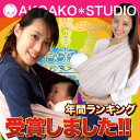 A baby sling [easy ギフ _ packing] which fold it compactly, and is convenient popular on a \★ たまひよ child care goods receiving a prize ★ /AKOAKO しじら series sling always comfortable child care instruction manual as cuddle string (cuddle string string baby Carrey to hold in its arm) celebration of a birth of the reliable baby (newborn baby - 3 years old) [comfortable ギフ _ expands an address]