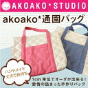 Cotton hemp X dungarees ★ handmade ★ akoako going to kindergarten bag