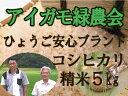 【送料無料】平成28年産新米!「アイガモ米」精米5kg 農薬や化学肥料を一切使わない栽培方法のコシヒカリ100% あいがも米 合鴨米