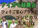 【送料無料】平成28年産!「アイガモ米」玄米10kg 農薬や化学肥料を一切使わない栽培方法のコシヒカリ100% あいがも米 合鴨米