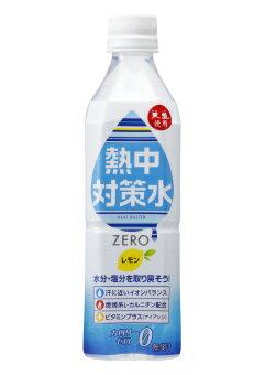 熱中対策水 (レモン味) 500ml×24本入 赤穂化成 2ケース以上で送料無料! 汗に近いミネラル成分を再現。暑さに負けない