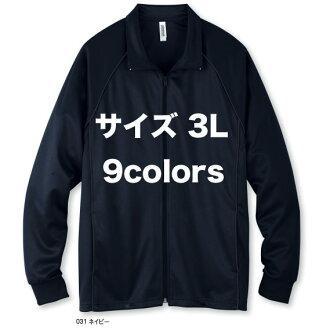 Jersey jacket 3L/ sport glimmer#00332-JSJ plain fabric