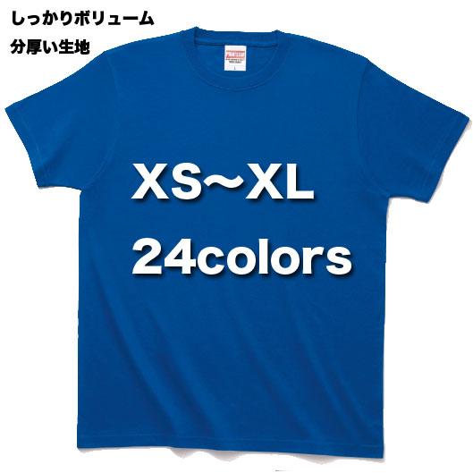 6.6オンス ハイグレードTシャツ #00158-HGT